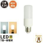 LED 電球 E26 40W形相当 T形 FED 全方向 led 電球 e26 LEDライト LEDランプ 光りが広がるタイプ LDT5L-40W LED 電球色 425lm LDT5D-40W 昼光色 450lm LDT5-40W