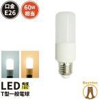 ショッピングled電球 LED 電球 E26 60W形相当 T形 FED 全方向タイプ led 電球 e26 LEDライト LEDランプ LDT8L-60W LED 電球色 770lm LDT8D-60W 昼光色 810lm 照明 LDT8-60W