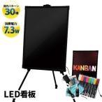 光る看板 電光掲示板 電子看板 700×500 サイズ 光る 看板 LED 手書き ライティングボード メッセージボード LED