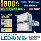 LED投光器 200w 水銀灯800w相当 屋内 屋外両方可能 IP65防塵 防水 MeanWell電源 レンズ角度30° 60° 120°選択 LEP200Y 昼白色  LEP200W 電球色  【beamtec】