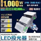 LED投光器 300w 水銀灯1000w相当 屋内 屋外両方可能 IP65防塵 防水 MeanWell電源 レンズ角度30度 60度 120度選択 LEP300Y 昼白色 LEP300W LED 電球色