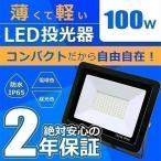 LED投光器 電球色 昼光色 黒 100W IP65 屋内 屋外 防塵 耐塵 防水LEW100WK2  LEW100CK2 LEW1002 ビームテック