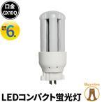 LED 蛍光灯 GX10q 電源内蔵 FDL コンパクト型 LED FDL 13形 グロー式工事不要 コンパクト形蛍光ランプ LFDL10Q06A LED 電球色 LFDL10Q06Y 昼白色
