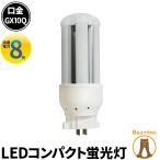LED 蛍光灯 GX10q 電源内蔵 FDL コンパクト型 LED FDL 18形 グロー式工事不要 コンパクト形蛍光ランプ LFDL10Q08A LED 電球色 LFDL10Q08Y 昼白色