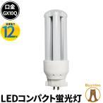 LED 蛍光灯 GX10q 電源内蔵 FDL コンパクト型 LED FDL 27形 グロー式工事不要 コンパクト形蛍光ランプ LFDL10Q12A LED 電球色 LFDL10Q12Y 昼白色