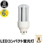 LED 蛍光灯 GX24q 電源内蔵 FHT 16形 コンパクト型 LED グロー式工事不要 コンパクト形蛍光ランプ LFHT24Q06A LED 電球色 LFHT24Q06Y 昼白色