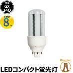LED 蛍光灯 GX24q 電源内蔵 FHT 24形 コンパクト型 LED グロー式工事不要 コンパクト形蛍光ランプ LFHT24Q08A LED 電球色 LFHT24Q08Y 昼白色