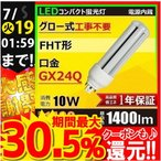 LED蛍光灯 GX24q 電源内蔵 FHT 32形 コンパクト型 LED グロー式工事不要 コンパクト形蛍光ランプ   LFHT24Q10A 電球色  LFHT24Q10Y 昼白色  【beamtec】
