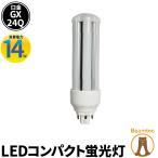 LED 蛍光灯 GX24q 電源内蔵 FHT 42形 コンパクト型 LED グロー式工事不要 コンパクト形蛍光ランプ LFHT24Q14A LED 電球色 LFHT24Q14Y 昼白色