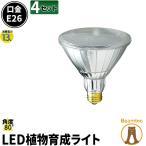 4個セット 植物育成LED 口金E26 ビーム球 植物栽培ライト ビーム角80°散光形 ガーデニング 家庭菜園 水耕栽培 ランプ 防湿 防雨 屋外 屋内兼用 LG13W-PAR38--4