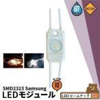 LEDモジュール DC12V IP67防水 角度160 1灯タイプ 1W/モジュール SM2323 LED照明 看板照明 LHW2323W 電球色 3100K LHW2323C 昼光色 6500K beamtec