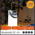 LEDランタン Bluetooth2.1 ブルートゥース スピーカ ワイヤレス 無線 LED照明 明るさ調節可能   iPhone スマートフォン対応  LLB23B シルバー  【beamtec】