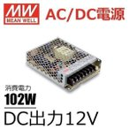 Meanwell AC/DC 電源 102W 12V  LRS-100-12