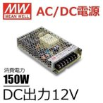 Meanwell AC/DC 電源 150W 12V  LRS-150-12