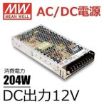 Meanwell AC/DC 電源 204W 12V  LRS-200-12