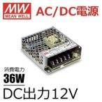 Meanwell AC/DC 電源 36W 12V  LRS-35-12