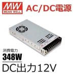 Meanwell AC/DC 電源 348W 12V  LRS-350-12