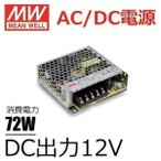 Meanwell AC/DC 電源 72W 12V  LRS-75-12
