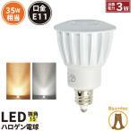 LED 電球 e11 JDRφ35 狭角15度 LEDスポットライト E11 3W ハロゲンランプ AC100V LED 電球 LS3511A LED 電球色 2700K LS3511Y 昼白色 5000K