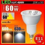 ショッピングled電球 LED 電球 e11 60W相当 広角60度 ハロゲン形 JDRΦ50 ハロゲン電球 LEDスポットライト LSL5111A-60 LED 電球色 600lm LSL5111C-60 昼光色 630lm
