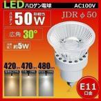 LEDスポットライト E11 5W 50W型相当 広角50度 COBタイプ LEDハロゲン電球 e11 LS5111TA LED 電球色 LS5111TN 白色 LS5111TC 昼光色