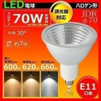 LEDスポットライト E11 調光器対応 7W 中角30度 COBタイプ LS7111HD 濃いLED 電球色 2300K LS7111AD LED 電球色 2700K LS7111CD 昼光色 6000K