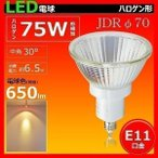LED 電球 E11 75w形相当 JDRΦ70 ハロゲン形 中角30度 LED 電球色 ハロゲン電球形 LEDスポットライト ハロゲンタイプ ダイクロハロゲン LED LS7111JA