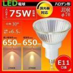 LED 電球 E11 調光器対応 75w形相当 Φ70 ハロゲン形 中角30度 ハロゲン電球形 LEDスポットライト ハロゲンタイプ ダイクロハロゲン LED LS7111JD