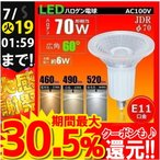 LED スポットライト E11 COBタイプ 広角60度 LS7111TA 電球色  LS7111TN 白色  LS7111TC 昼光色【beamtec】
