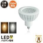 LED電球 スポットライト 100W型相当 φ70  E11 口金 狭角タイプ 14W 狭角:15°  LED 電球 LS7911A 電球色:2700K LS7911Y 昼白色:5000K