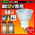 DC12V低電圧仕様 LED 電球 EZ10 50w形 Φ50 ビーム角30度 ハロゲン電球形 LEDスポットライト ledライト LSB5109A LED 電球色 LSB5109Y 昼白色