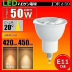 LED 電球 E11 50W相当 JDRΦ50 ビーム角20度ハロゲン形 LEDスポットライト LED ハロゲン電球タイプ ハロゲン球 ハロゲン電球形 濃いLED 電球色 LED 電球色