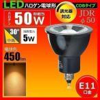 LED 電球 e11 50W相当 調光器対応 角度30度ハロゲン形 JDRΦ50 LEDスポットライト E11 ハロゲン電球形 黒 ledランプ LSB5111ADK-30 LED 電球色 450lm