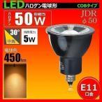 LED 電球 e11 50W相当 角度30度ハロゲン形 JDRΦ50 LEDスポットライト E11 ハロゲン電球形 黒 ledランプ e11口金 LSB5111AK-30 LED 電球色 450lm