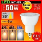 LED電球 E11 50w相当 調光器対応 ハロゲン形 角度30°JDRφ50 LEDスポットライト ハロゲン電球タイプ ledライト 濃い電球色 電球色 昼白色 【beamtec