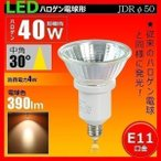 LED 電球 E11 40w相当 JDRΦ50 ハロゲン形 中角30度 ハロゲン電球形 ledライト ハロゲン電球 40w LEDスポットライト e11 LSB5111JA LED 電球色 2700K