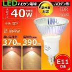 LEDスポットライト E11 調光器対応 JDRΦ50 中角30° LED電球 40w相当 LED ハロゲン電球 ハロゲン形 LSB5111JHD 濃い電球色 LSB5111JAD 電球色 【beamtec】