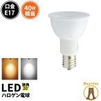 ショッピングLED LED 電球 e17 40w形相当 LEDスポットライト E17 角度20度 JDRΦ50 COBタイプ LEDハロゲン電球 LED 電球色 昼白色 LSB5117-20
