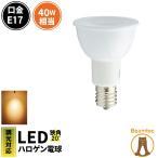 LED 電球 e17 40w形相当 調光器対応 LEDスポットライト E17 角度20度 JDRΦ50 COBタイプ LEDハロゲン電球 LED 電球色 2700K LSB5117AD-20