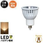 LEDスポットライト E11 LED ハロゲン電球 e11 COB 角度30度 LSB5711A 電球色2700K beamtec
