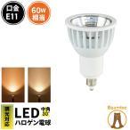 LED電球 E11 60w相当 調光器対応 ハロゲン電球  ビーム角30°  led  スポットライト   LSB5711HD 濃い電球色 600lm LSB5711AD 電球色 620lm  【beamtec】