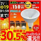 LED スポットライト E26  調光器対応 角度60° LED 電球  e26 Par38 COBタイプ LSB6126HD 濃い電球色 LSB6126AD 電球色 LSB6126CD 昼光色