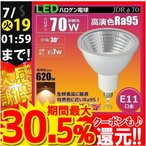 高演色Ra95 LED スポットライト E11 7W ハロゲン70W相当 生鮮食品に最適 LSB7111AV LED 電球色 2700K
