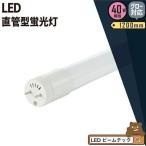 LED 蛍光灯 40w形 直管 120cm 広角300度 G13 t8 グロー式対応工事不要 両側給電 LED 直管型蛍光灯 LT40KWL-III LED 電球色 1800lm LT40KYL-III 昼白色2000lm