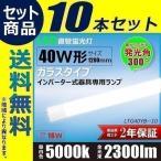 10本セット LED蛍光灯 40w形 直管 1200mm ガラス 発光角300度 G13 t8 インバーター式対応工事不要 消費電力16W 照明 昼白色 LTG40YB--10 beamtec