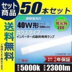 50本セット LED 蛍光灯 40w形 直管 1200mm ガラス 発光角300度 G13 t8 インバーター式対応工事不要 消費電力16W 照明 昼白色 LTG40YB--50