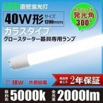 LED蛍光灯 40w形 直管 ガラス G13 t8 LED グロースターター式対応 LED直管型蛍光灯 led蛍光灯 直管形 40w 直管 LED蛍光灯昼白色 2000lm beamtec