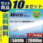 10本セット LED 蛍光灯 40w形 1200mm ガラス 発光角300度グロー式対応工事不要 直管 40w 消費電力 18W 照明 昼白色 LTG40YS--10