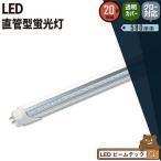 LED 蛍光灯 20W形 透明カバー 直管 580mm G13 T8 グロー式工事不要 クリアタイプ LTL20TYT 昼白色 5000K