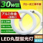 丸型 LED 30W形 LED丸型蛍光灯 丸形 LED 蛍光灯 LTR30W-II LED 電球色 1150lm LTR30C-II 昼光色 1250lm